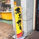 ヴァスコ・ダ・ガマ - お店の入口にある看板です。(2018.7 byジプシーくん)
