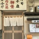 よふけ - こんな入り口です2018.7.20)