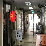 でん助 - かき氷カフェ「tiger cafe」」が入る横丁も超魅力的です!(2018.7.20)