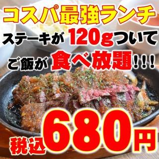 コスパ◎!税込680円でステーキランチが楽しめる!