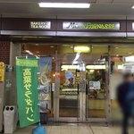 モンパルナス - 阪神尼崎駅構内一階