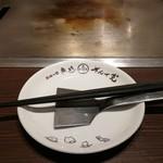 戸田亘のお好み焼 さんて寛 - 鉄板