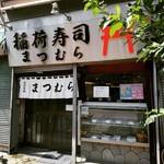 まつむら - 店舗