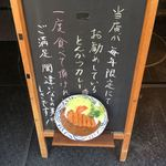 Niimura - 店先のブラックボード('18/07/20)