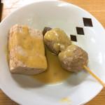 剛 - おでん(焼豆腐&つくね串)