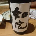カリフォル肉酒場 -