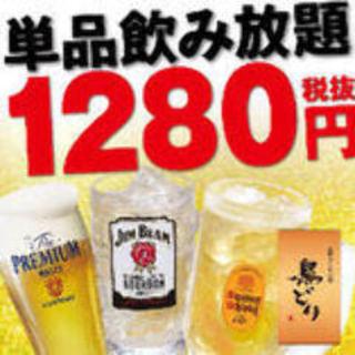プレミアムモルツ生ビール付飲み放題★1500円⇒1280円!