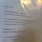 ロンネフェルト・ティ・サロン・名古屋 -