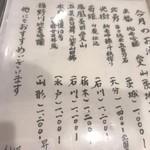 荒木町 光樹 - 日本酒のメニュー