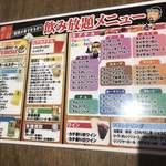89548930 - 飲み放題メニュー