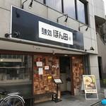 麺処 ほん田 niji -