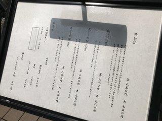 鶏Soba 座銀 - メニュー