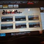 ラーメン一竜 - メニュー表:タッチパネル③
