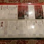 Yakitoriaren - メニュー表②