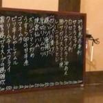 Yakitoriaren - 本日のオススメメニュー