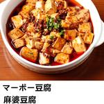 不二味 上海家庭料理 ととちゃんの店 -