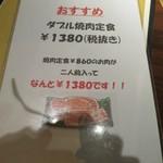 肉の館 羅生門 - ランチメニュー