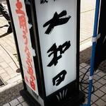 大和田 - 看板