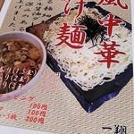 つけ麺 一翔 - 迷うなぁ!