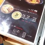 つけ麺 一翔 - 美味そうだね!メニュー2