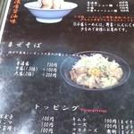 つけ麺 一翔 - 人気者達!メニュー3