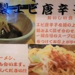 つけ麺 一翔 - これ見て決めた…海老みそつけ麺だ!