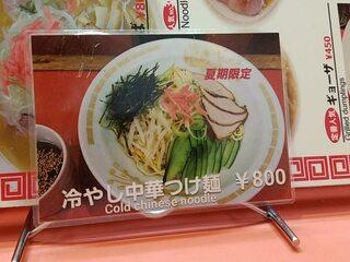 一龍 - 夏季限定 冷やし中華つけ麺