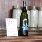 冨田酒店 - 純米14度原酒