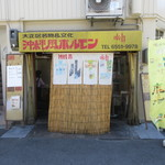 宮城ホルモン店 - 宮城ホルモン店
