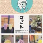 かき氷cafe さざん - チラシ