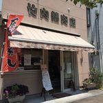 竹内精肉店 - 外観写真: