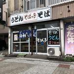 そばっ子 - 店舗前