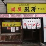 麺屋 凪冴 - 店舗外観