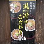 麺屋 凪冴 - こだわり