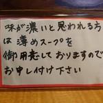 麺屋 凪冴 - 割りスープあり