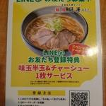 麺屋 凪冴 - LINE@