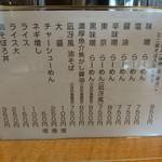 麺屋 凪冴 - メニュー