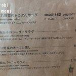 PUBLIC HOUSE - 野菜メニュー