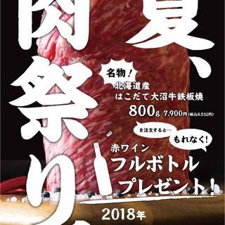 【夏肉祭り】名物!チョモランマご注文で赤ワインプレゼント!