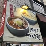 niboshira-menaoki - H30.7 店舗前看板