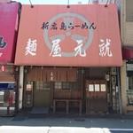 新広島らーめん 麺屋 元就 - 外観