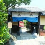 Kyoutotsuruyakakujuan - 八木邸の入り口の横です