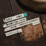 ハーブチャイナ ウーファン - ハーブチャイナ ウーファン(福島県郡山市八山田)営業時間と定休日