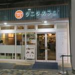 タニタカフェ - 駅前立地のカフェ