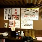 赤坂ふ~ちん - セルフコーナー