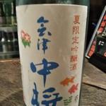 know by moto - [ドリンク] 会津 中将 (夏限定 吟醸酒) ラベルのアップ♪w