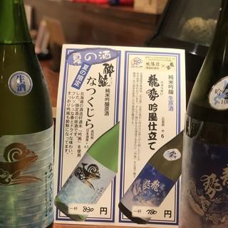 期間限定の夏の日本酒