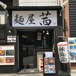 麺屋 茜 - 外観