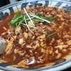 南ばん亭 - 料理写真:激辛