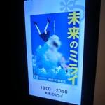 松屋 - (参考画像)未来のミライ@新宿ピカデリー